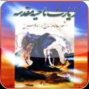 ziyarat nahie moghaddase