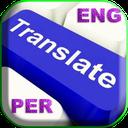 مترجم انگلیسی به فارسی  صوتی متنی