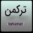یادگیری زبان ترکمنی