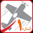 آموزش ساخت هواپیما