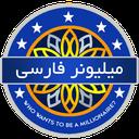 میلیونر فارسی