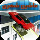 ماشین شهری