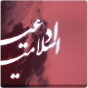 ادعیه اسلامی