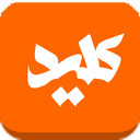 کلید (کاریابی اذربایجان شرقی)