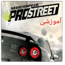NFCprostreet+آموزش نصب