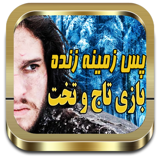 Game Of Thrones Live Wallpaper Download Install Android Apps