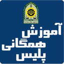 iran police education application