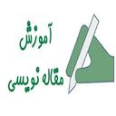 آموزش مقاله نویسی پروپوزال و ISI