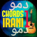 آکورد موزیک ایرانی(دمو)
