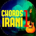 آکورد موزیک ایرانی ۱