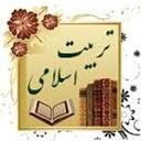 تربیتاسلامی فرزندان