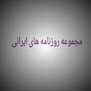 Iranian Newspapers and News