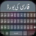Farsi Keyboard 2017