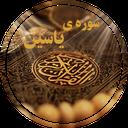 Yasin Quran