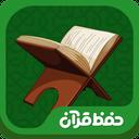 Quran Memorization tool