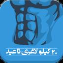 20 کیلو لاغری تا عید (آپدیت)