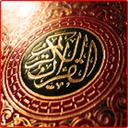 قرآن کریم icon