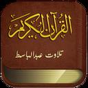 قرآن عبدالباسط(قران کریم)+صوت