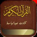 قران عبدالباسط(قران کریم)+صوت