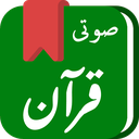 quran - قران