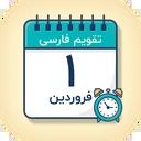 تقویم | تقویم 1400