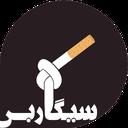 Quit smoking (SigarBas)