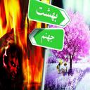 رهایی از جهنم