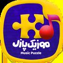 موزیک پازل | بازی آهنگی معمایی