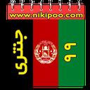 Afghanistan Calendar 99