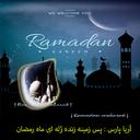 پس زمینه ژله ای زنده ماه رمضان