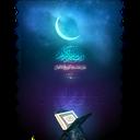 دعاهای شب قدر+صوت+ترجمه