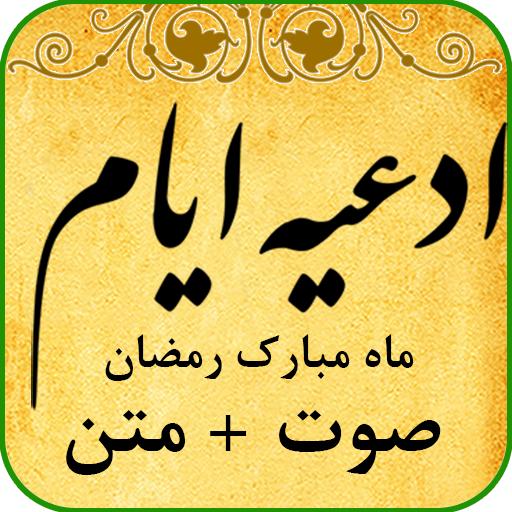 ادعیه رمضان+صوت و شبهای قدر