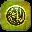 قرآن کریم جزء سی
