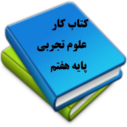 کتاب کار علوم تجربی هفتم