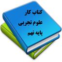 کتاب کار علوم تجربی پایه نهم