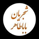 shajarian and babataher