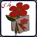 Persian first-grade sixties