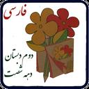 Persian second-grade sixties