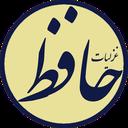hafiz shirazi poems
