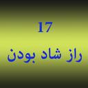17 راز شاد بودن