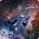 ماشین فضایی + سورس بازی