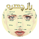 راز چهره ( تشخیص بیماری با چهره)