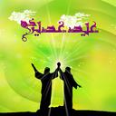 پیامک و استیکر عید غدیر