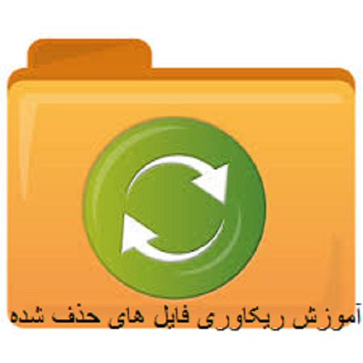 آموزش ریکاوری فایل های حذف شده