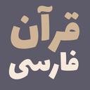 قرآن کریم با تفسیر فارسی (ترجمه دکتر مصطفی خرمدل)