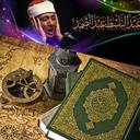 قرائت مجلسی عبدالباسط