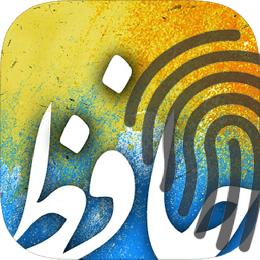 fal hafez with fingerprint - Download   Install Android Apps   Cafe