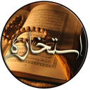 estekhare quran