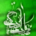 Ya Mahdi Flag LWP