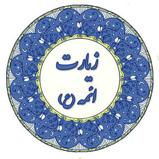 کاردستی واحدکار روزهای هفته زیارت ائمه (روزهای هفته)
